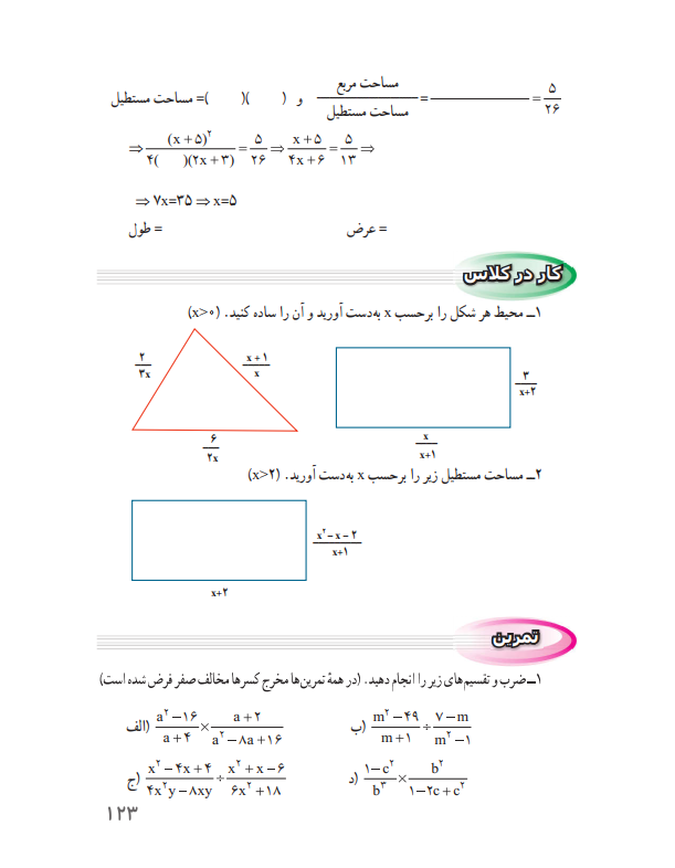 کار در کلاس صفحه 123 - ریاضی نهم