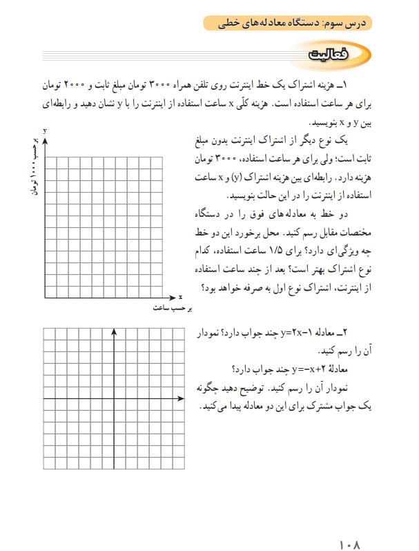 فعالیت صفحه 108 - ریاضی نهم