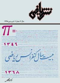 نشر ریاضی