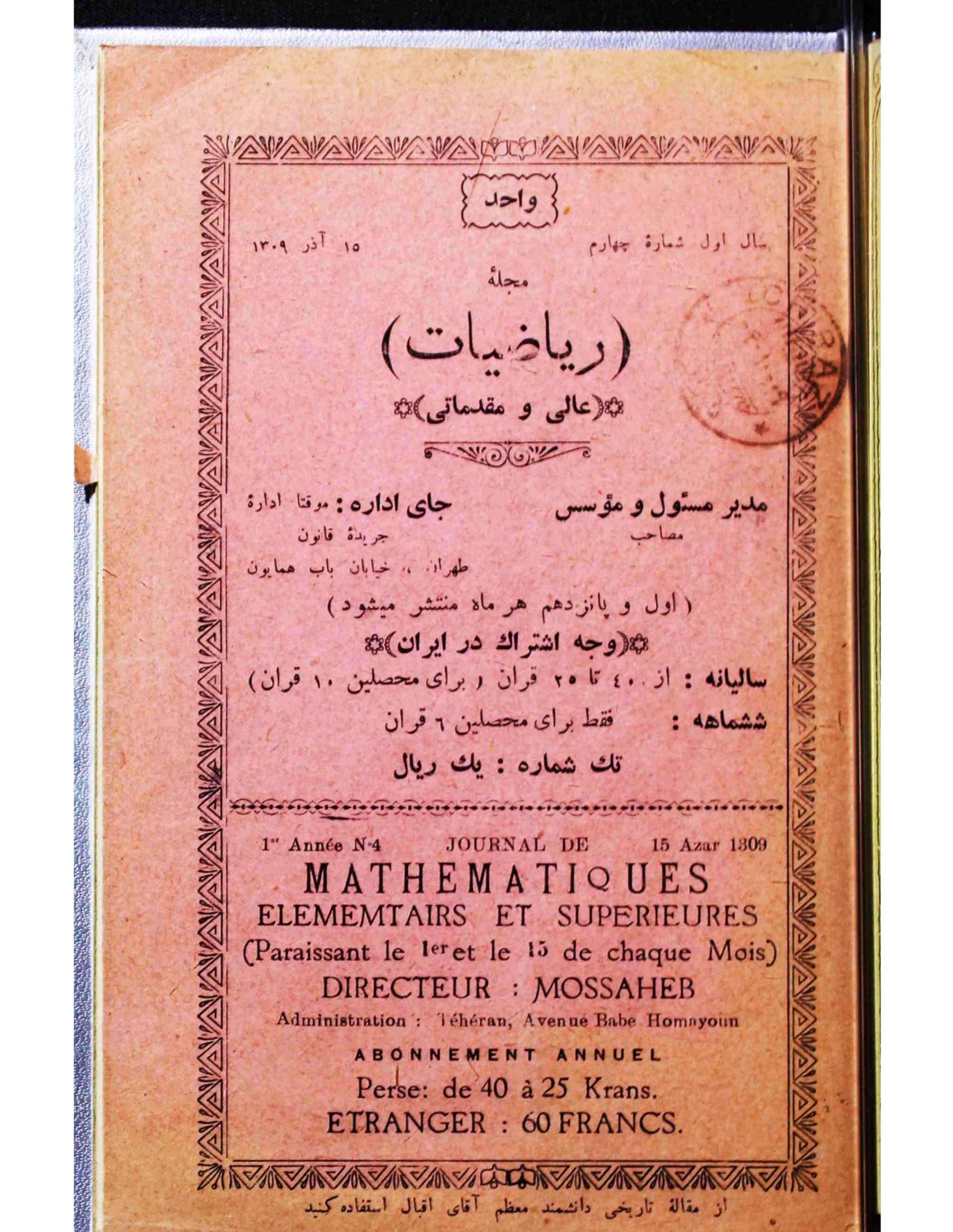 ریاضیات عالی و مقدماتی