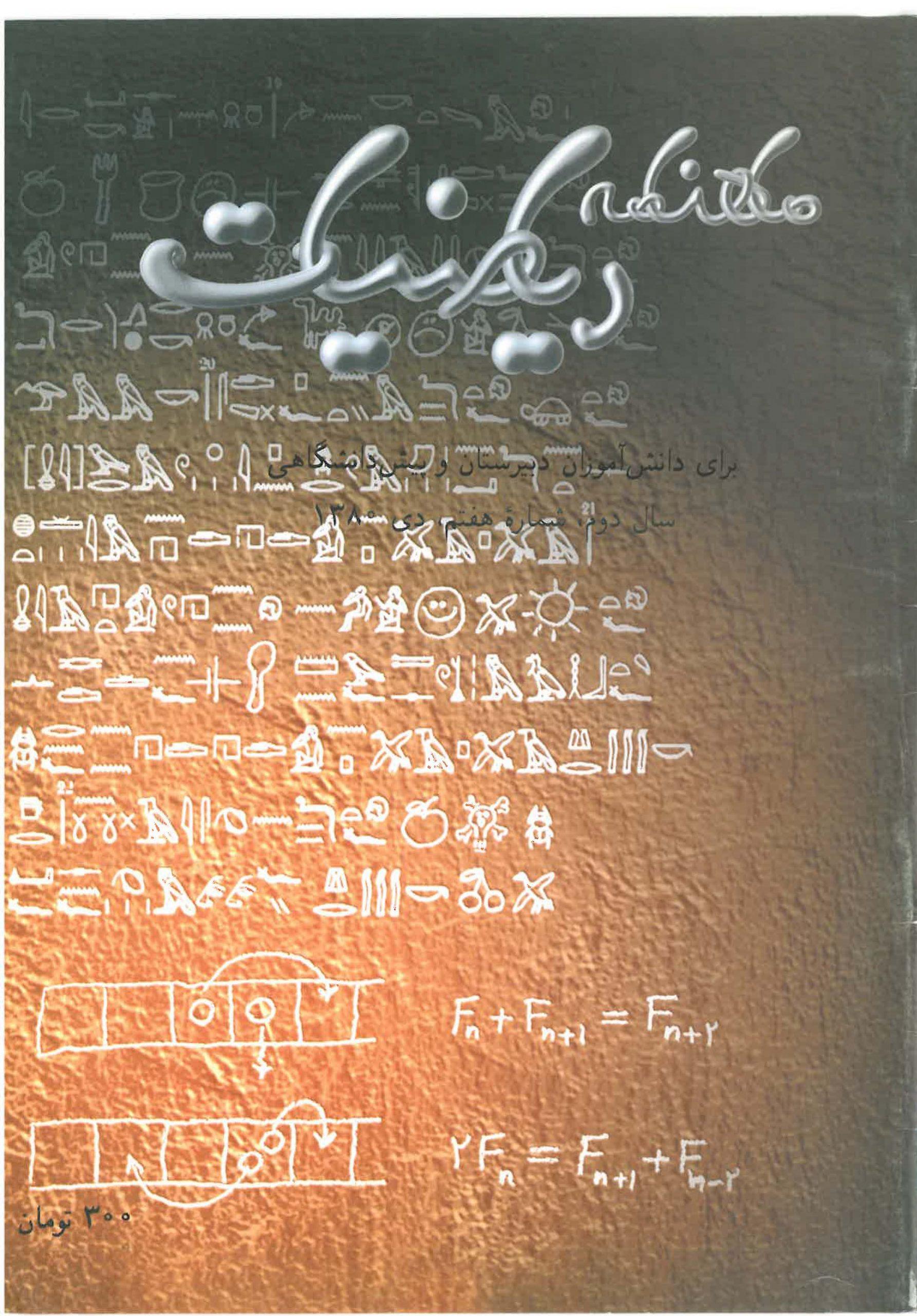 ماهنامه ریاضی