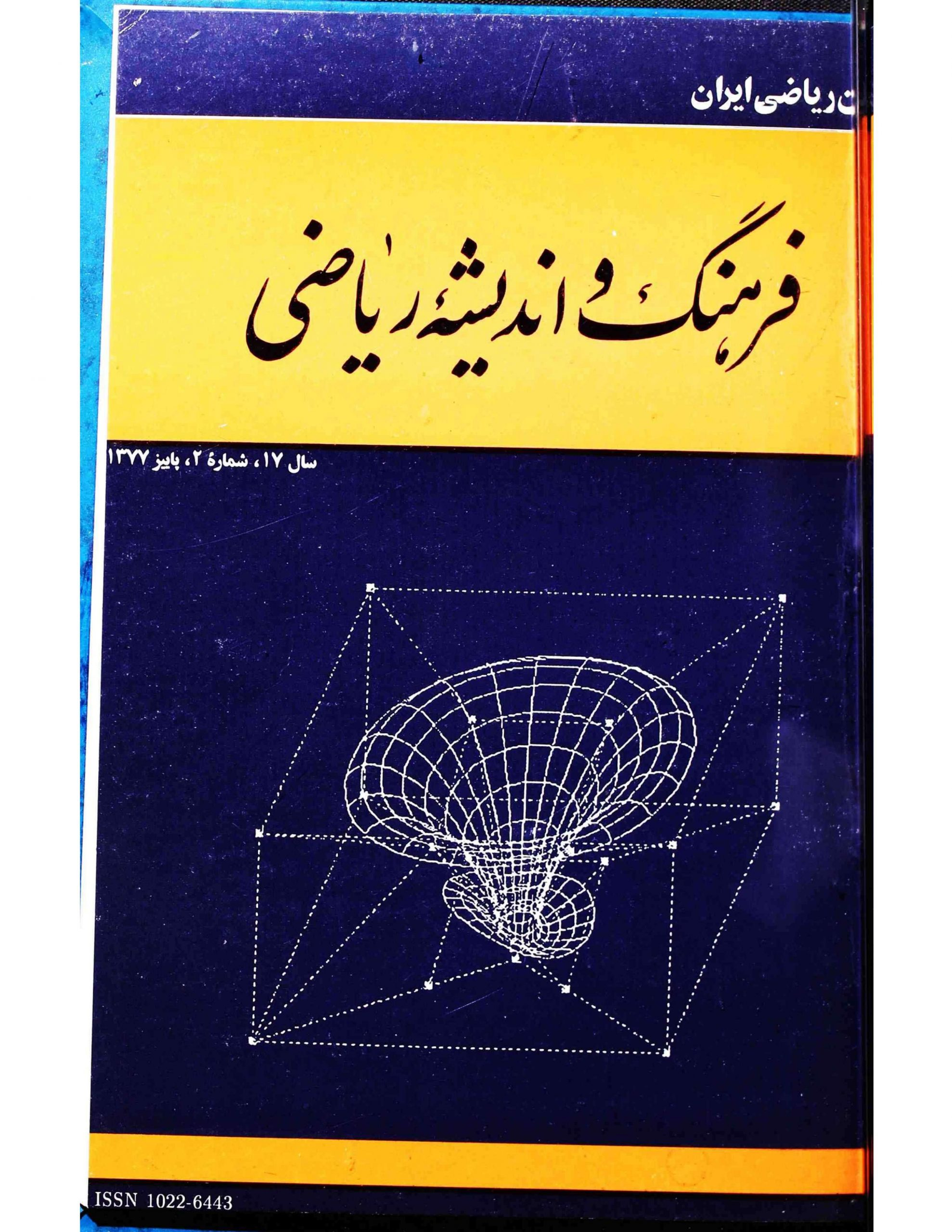 فرهنگ و اندیشه ریاضی