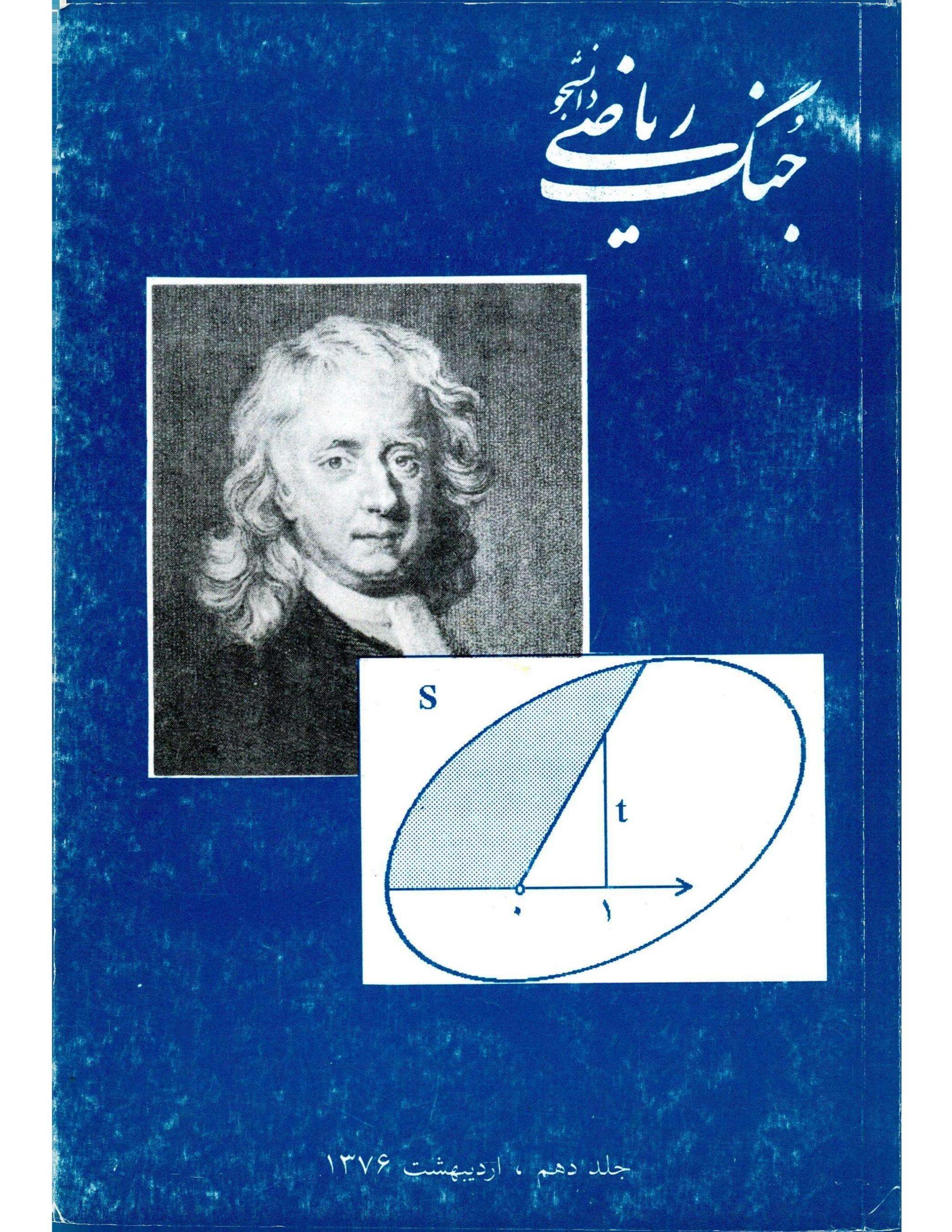 جنگ ریاضی