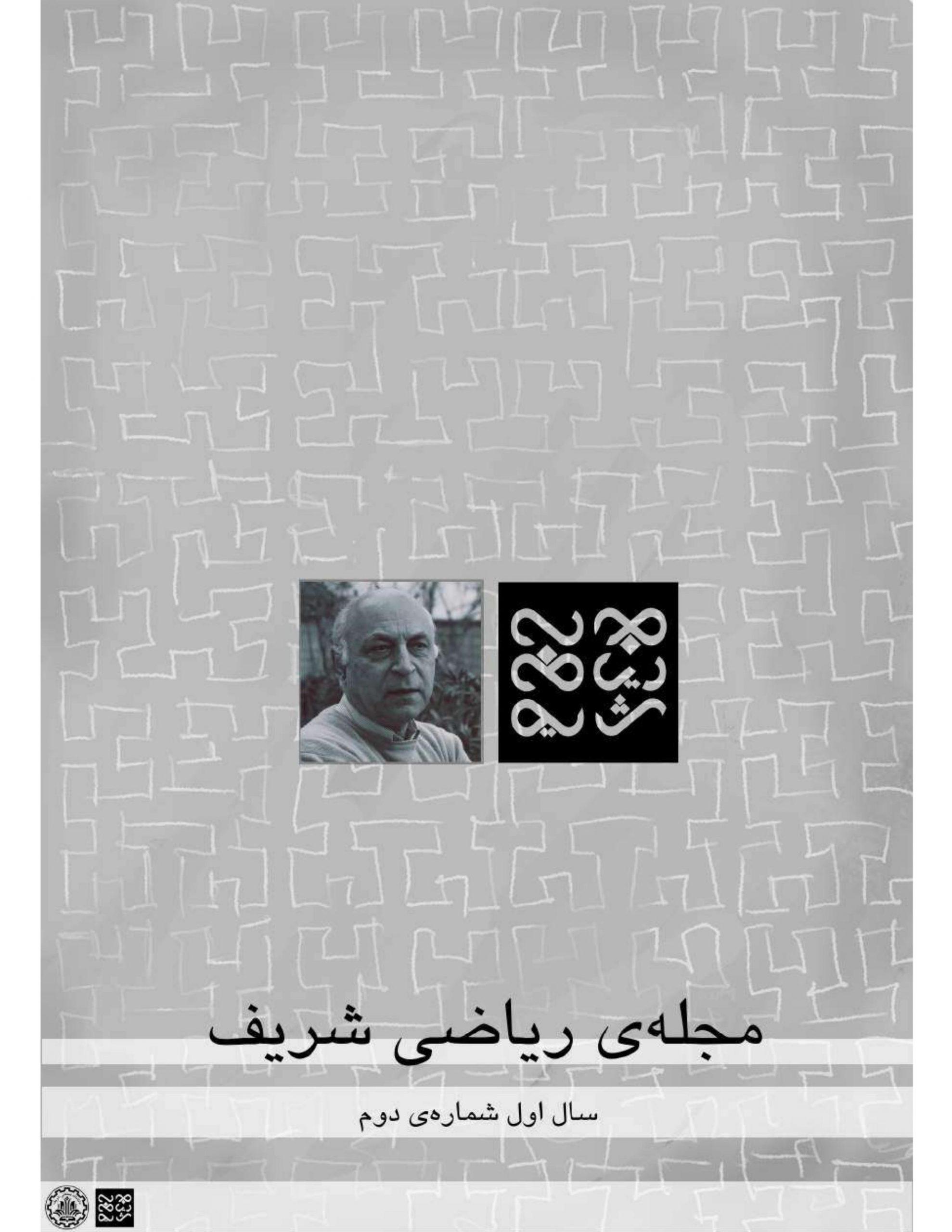 مجله ریاضی شریف
