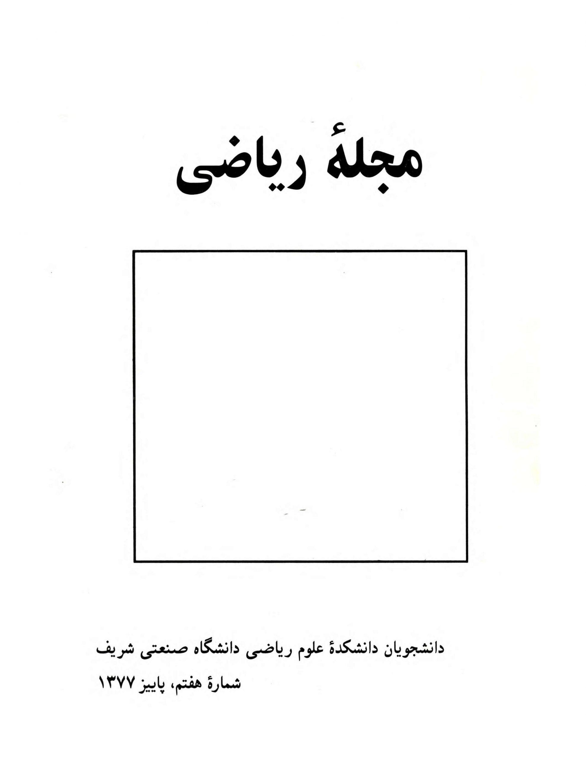 مجله ریاضی